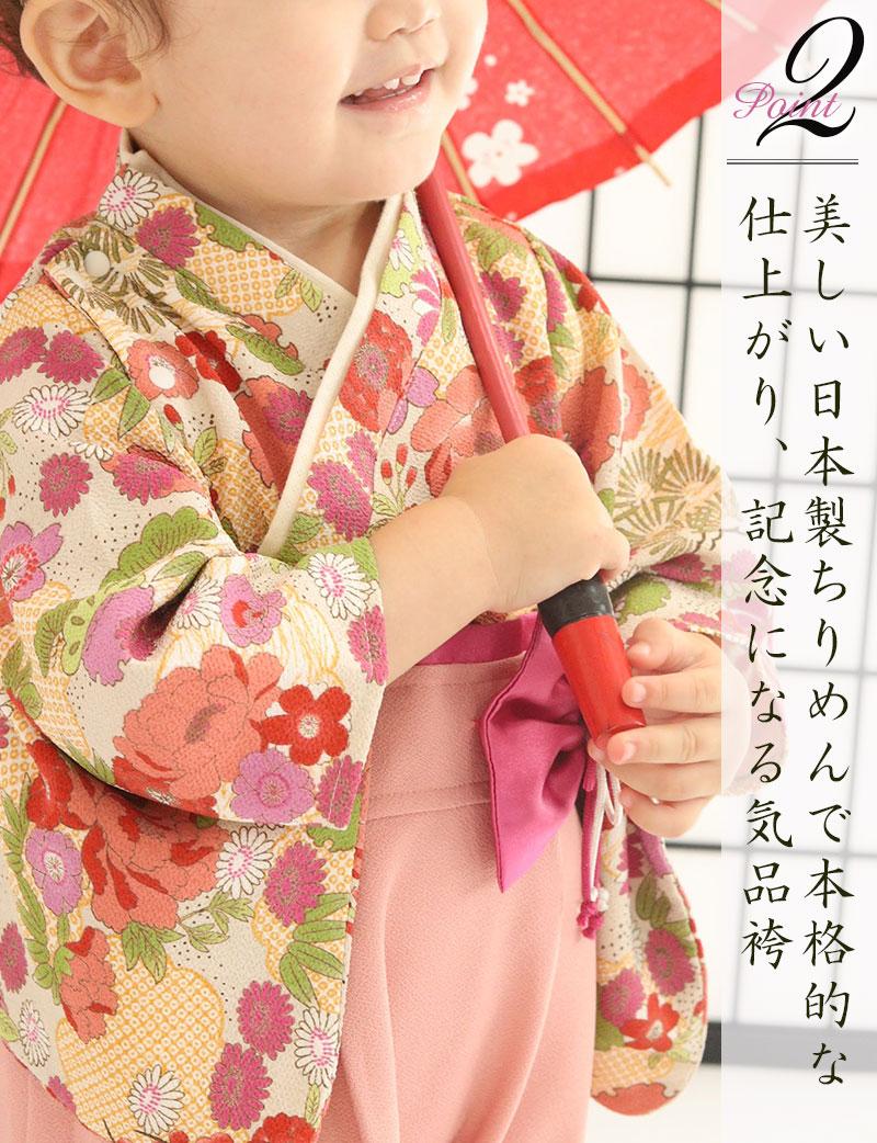 日本製ちりめんの小ぶりで繊細なプリントが赤ちゃんにぴったりのベビー袴スタイル チリメン素材