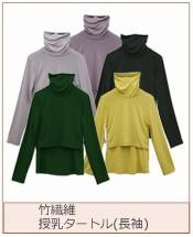 竹繊維授乳タートル