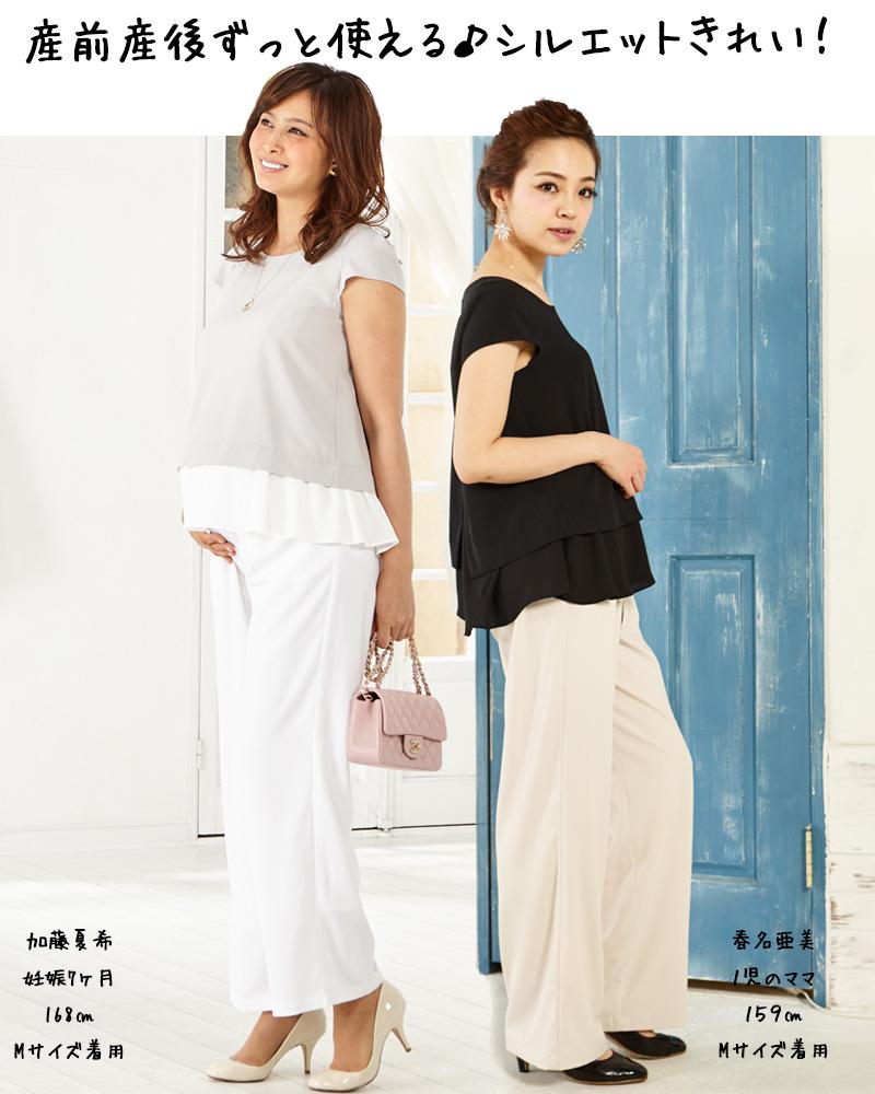 産前産後ずっと使えるきれいなシルエットの授乳服