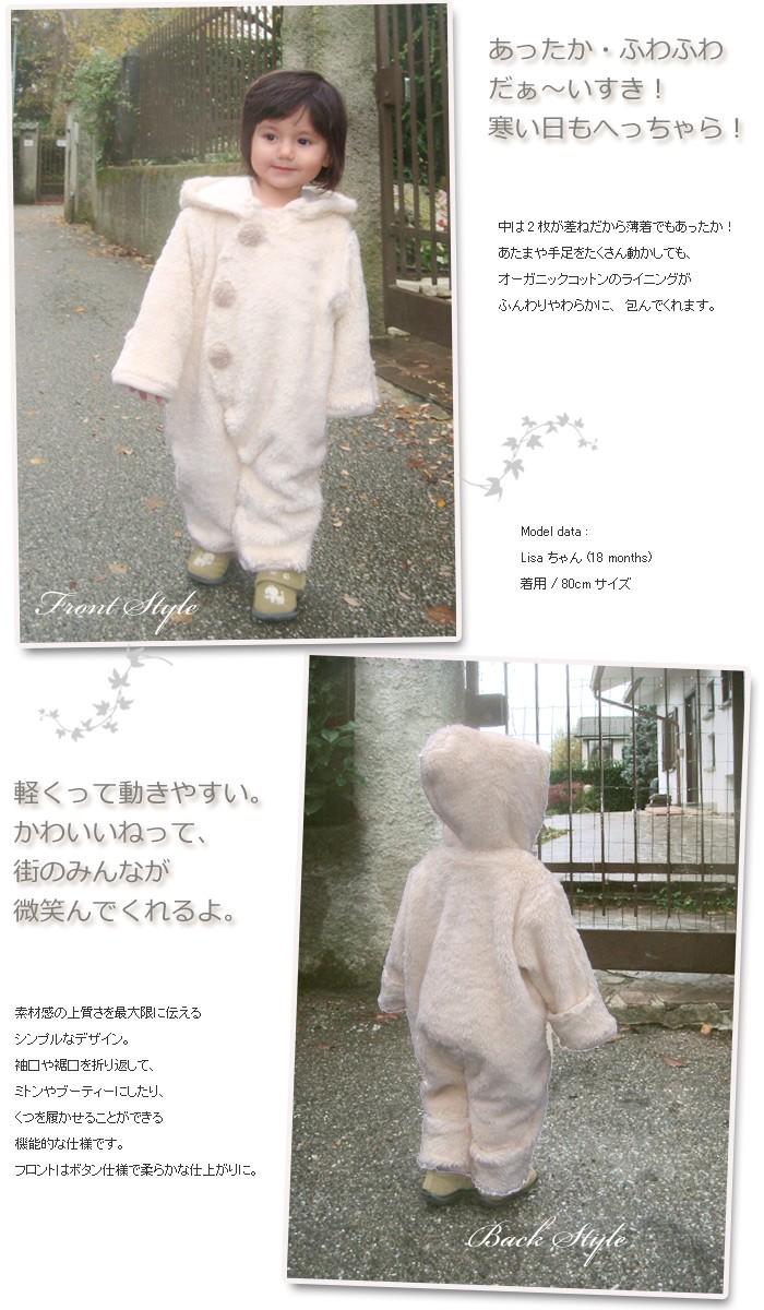 ベビー服 オーガニックコットンボアのくるみボタンジャンプスーツ 赤ちゃん/ベビー/着ぐるみ