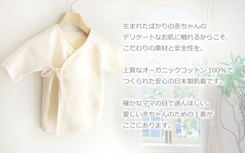 オーガニックコットン100%の短肌着 ベビー服