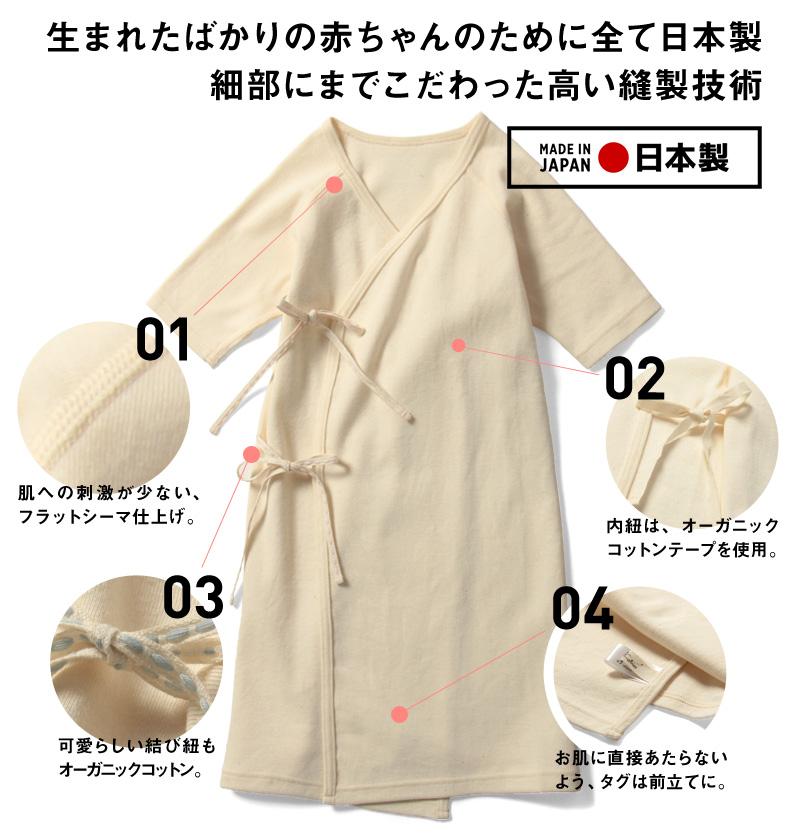 生まれたばかりの赤ちゃんのためにすべて日本製