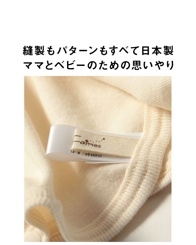 オーガニックコットン100%のコンビ肌着 ベビー服