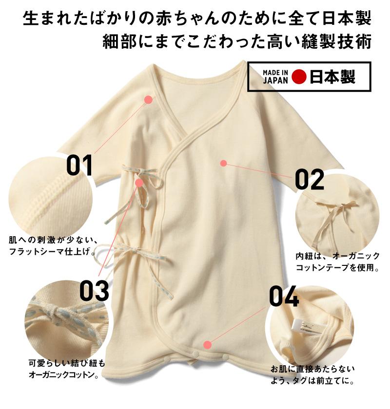 細部までこだわったすべて日本製のベビーウェア