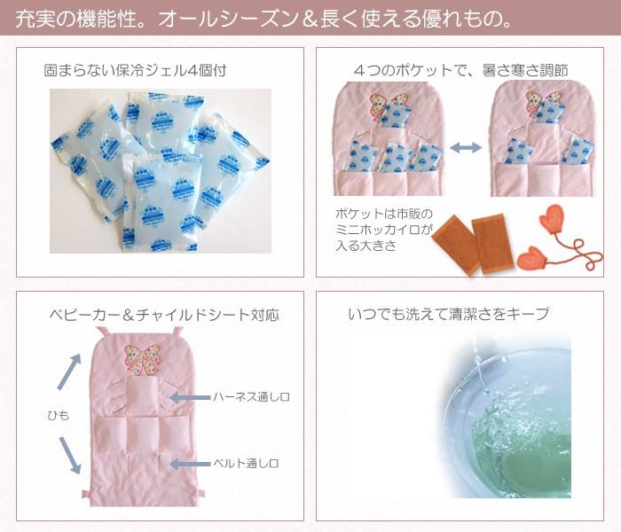 保冷ジェル&ポケット付き コットンパイル素材 ベビーカーシート&ガード・ハーネスカバー4点セット