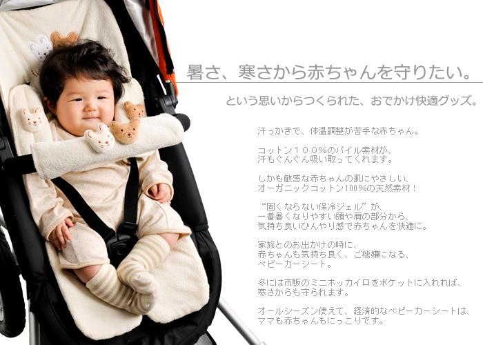 暑さ、寒さから 赤ちゃんを守りたい。