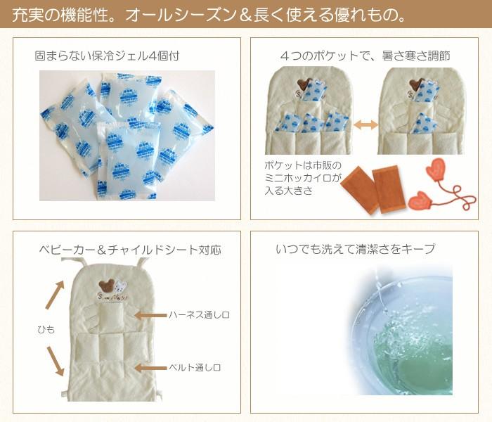 保冷ジェル&ポケット付き オーガニックコットン100% パイル素材 ベビーカーシート