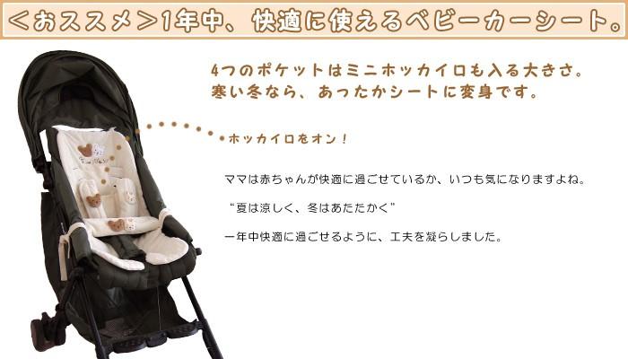 赤ちゃん思いの日本製で、ていねいな作り。