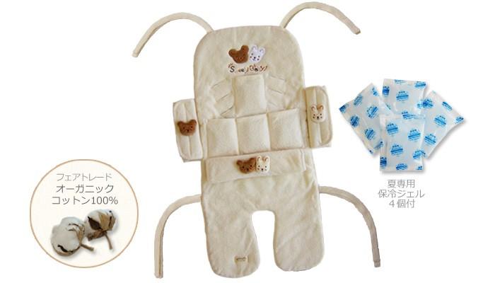 保冷ジェル&ポケット付き オーガニックコットン100% パイル素材 ベビーカーシート&ガード・ハーネスカバー4点セット