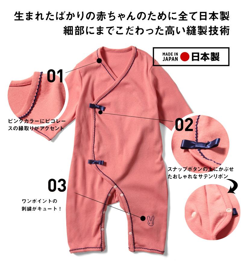 生まれたばかりの赤ちゃんのために細部までこだわった日本製