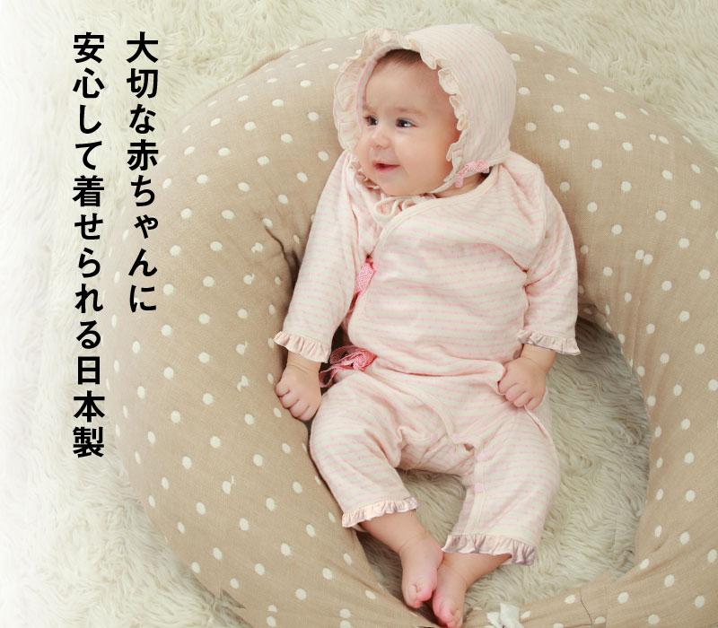 安心して着せられる日本製