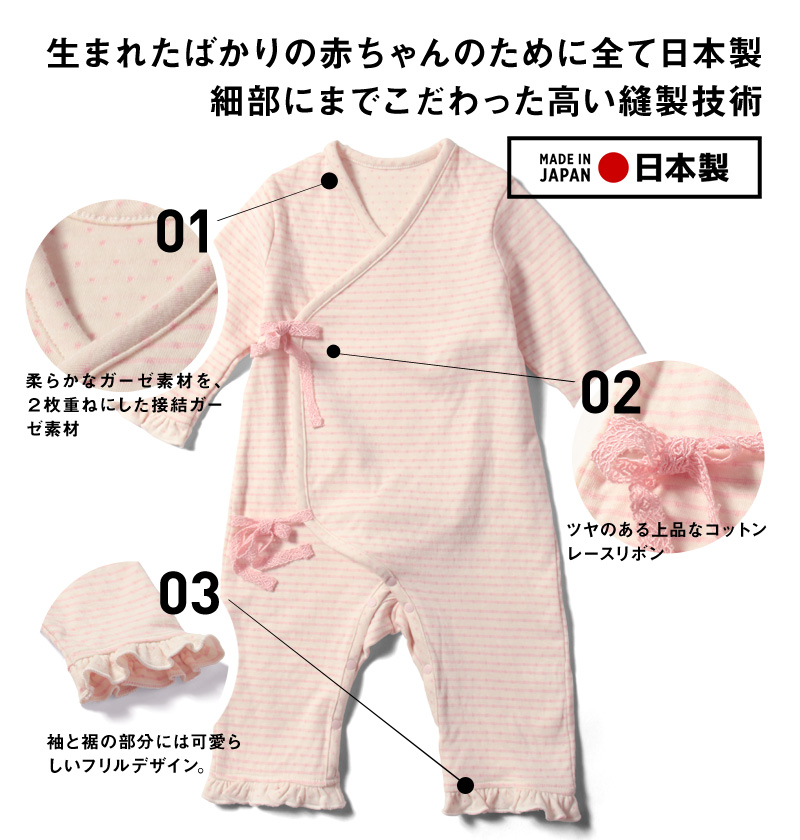 こだわりの日本製アイテム
