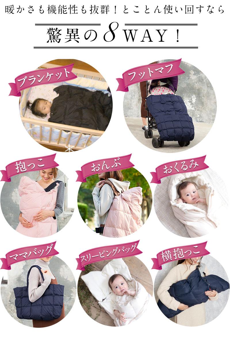 抱っこ おんぶ等赤ちゃんの冬の防寒に驚異の8WAY