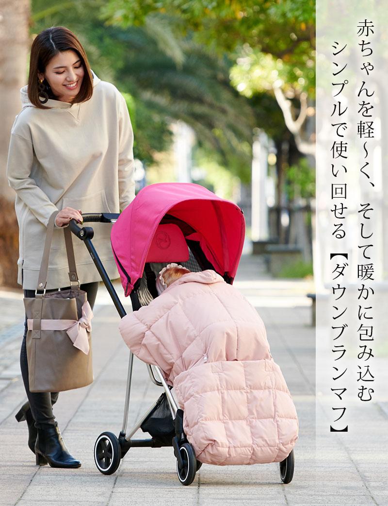 女の子 フットマフ ピンク ベビーカーお出かけイメージ