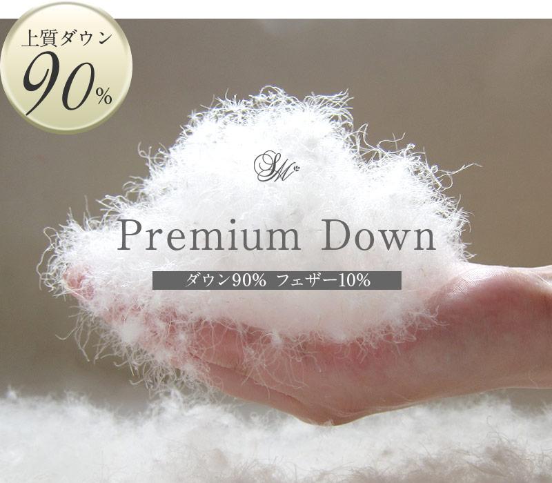 ダウン90% プレミアムダウン 赤ちゃんの防寒に軽くて暖か