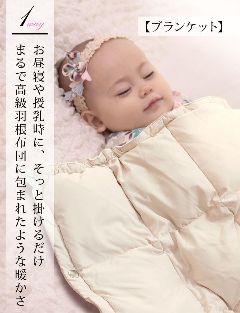 お昼寝や授乳時の寒さ対策に 高級羽根布団の暖かさ ブランケット