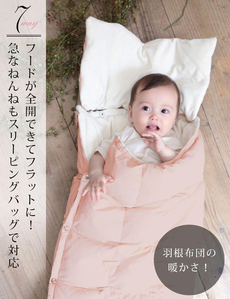 赤ちゃん用防災グッズ 赤ちゃん用携帯布団 赤ちゃん用寝袋