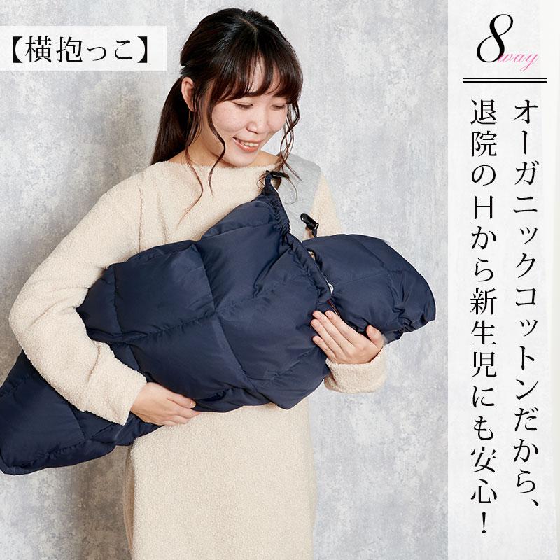 横抱っこにも対応 新生児から使える 冬生まれの赤ちゃんの退院