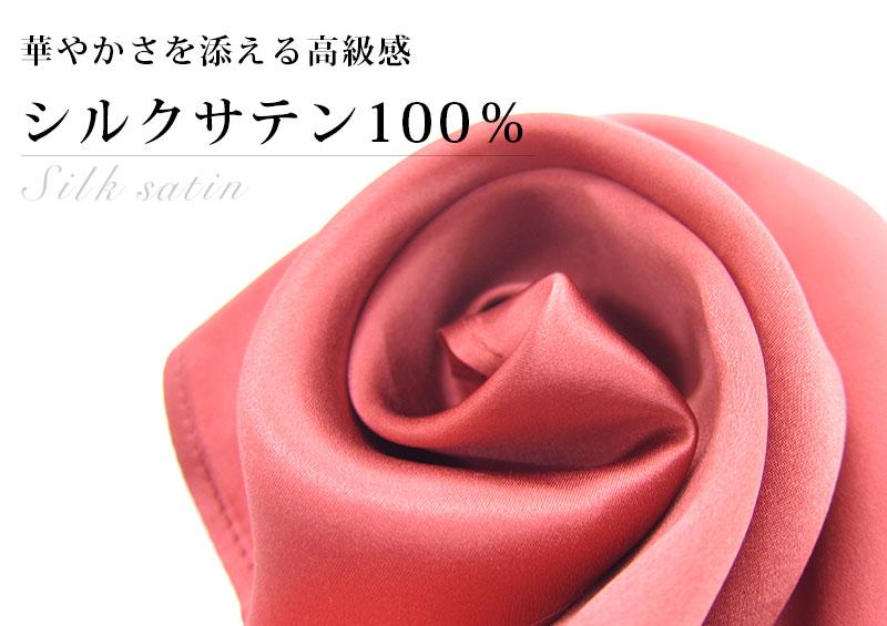 華やかさを添えるシルクサテン100%