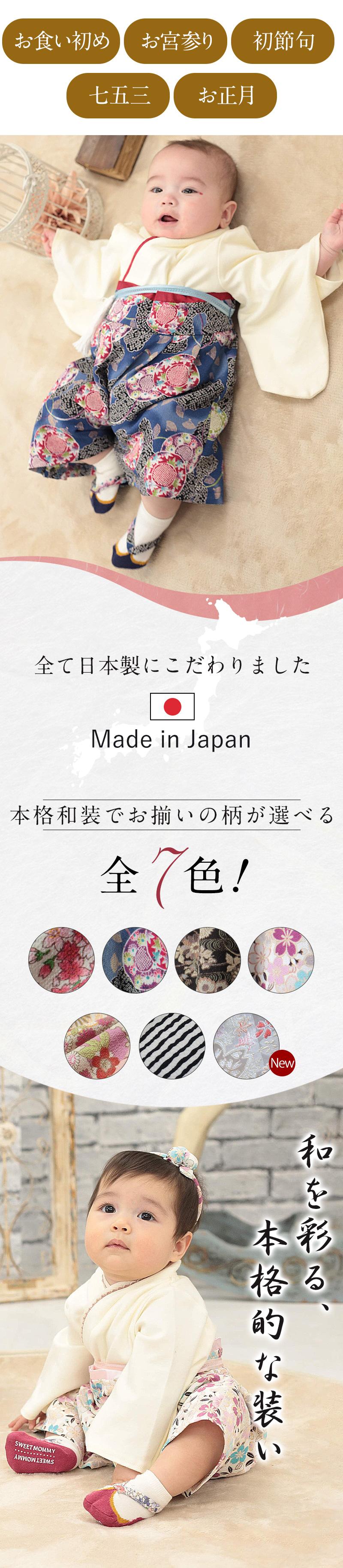 袴とお揃いの柄で可愛い!日本製ちりめん下駄風ベビーソックス