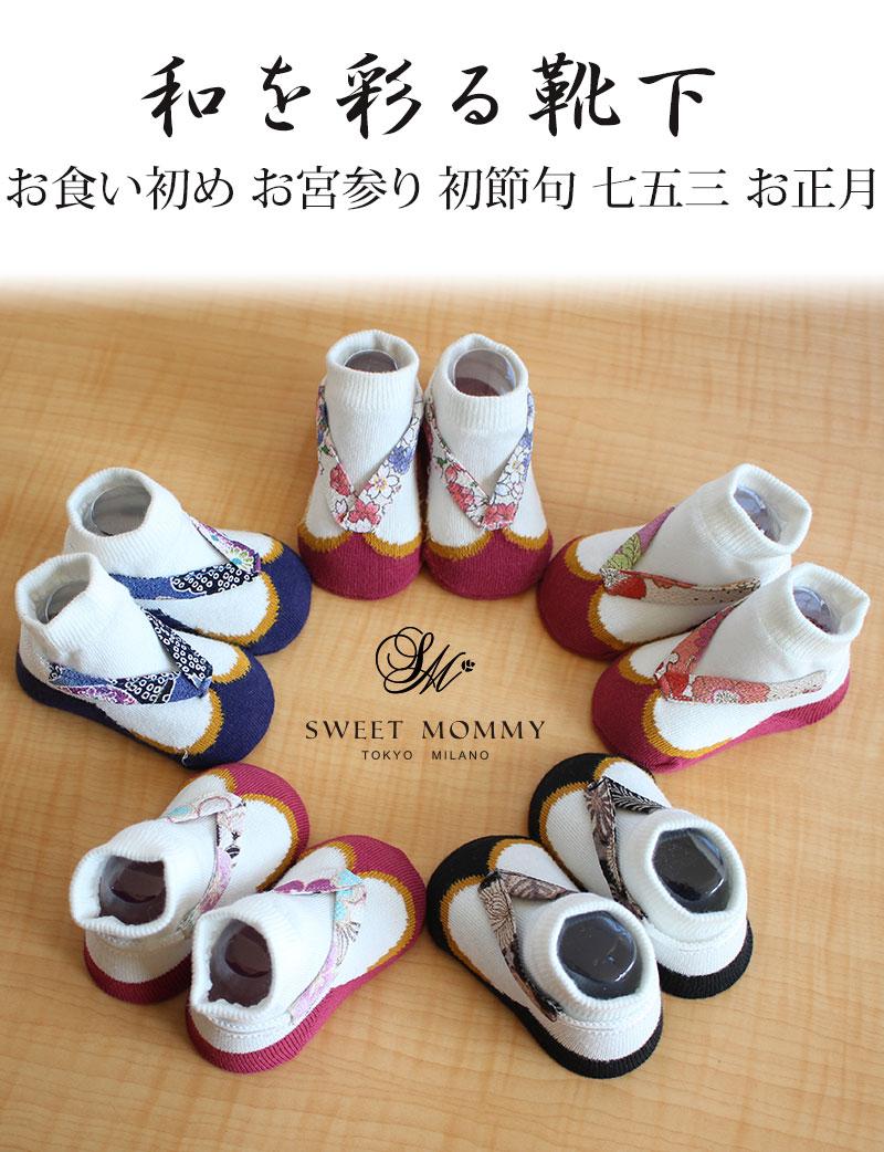 和を彩る靴下