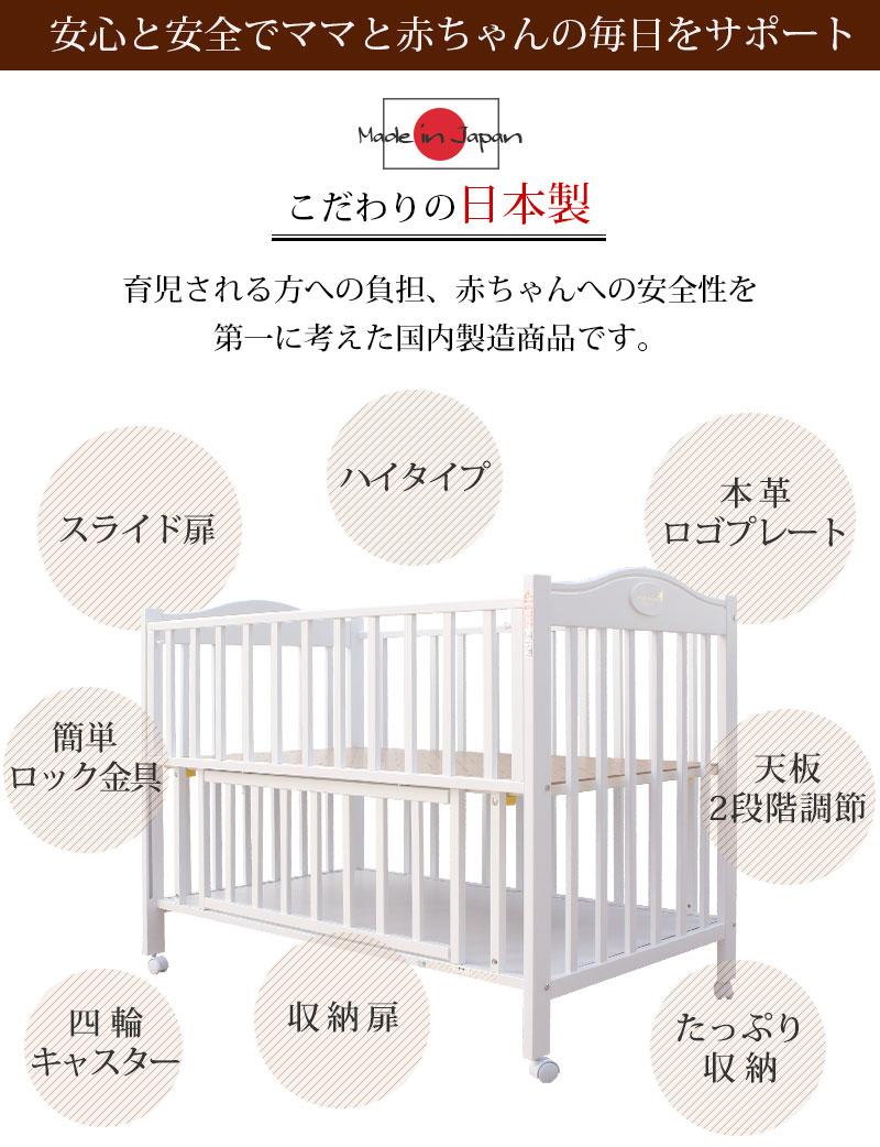 安心 安全 こだわりの日本製ベビーベッド