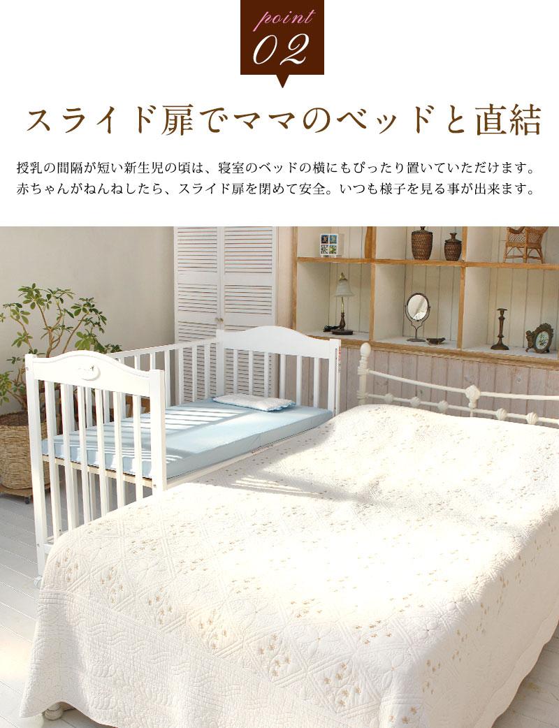 添い寝もできるベビーベッド スライド扉で寝室ベッドと直結