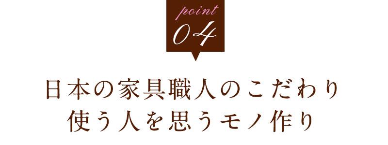 日本の家具職人によるこだわりのハンドメイド ベビーベッド