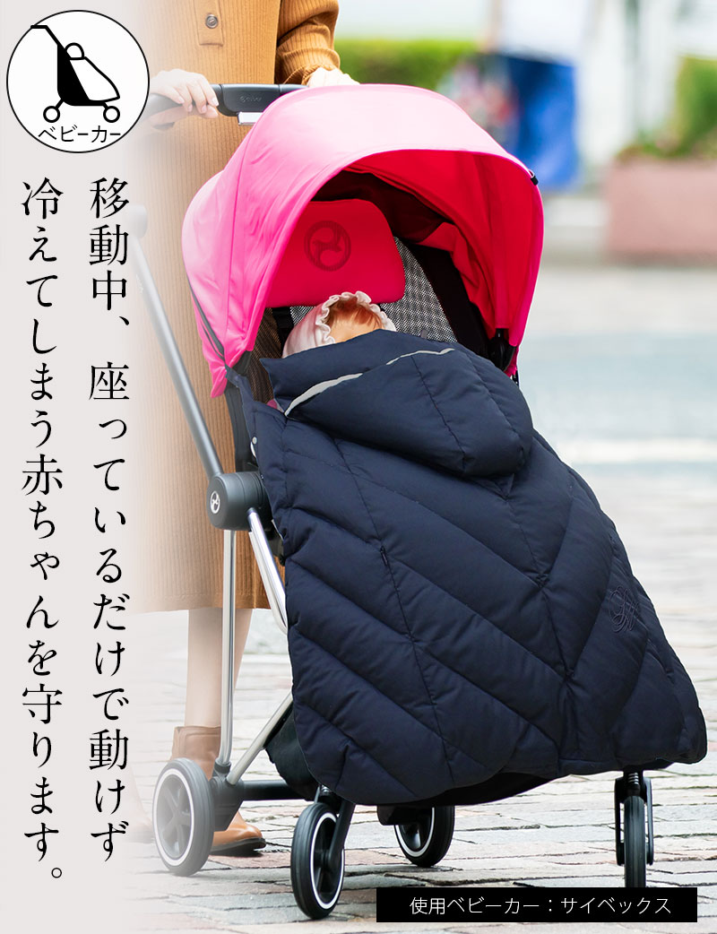 マクラーレンのベビーカーに フットマフにして赤ちゃんを温める防寒マルチカバー