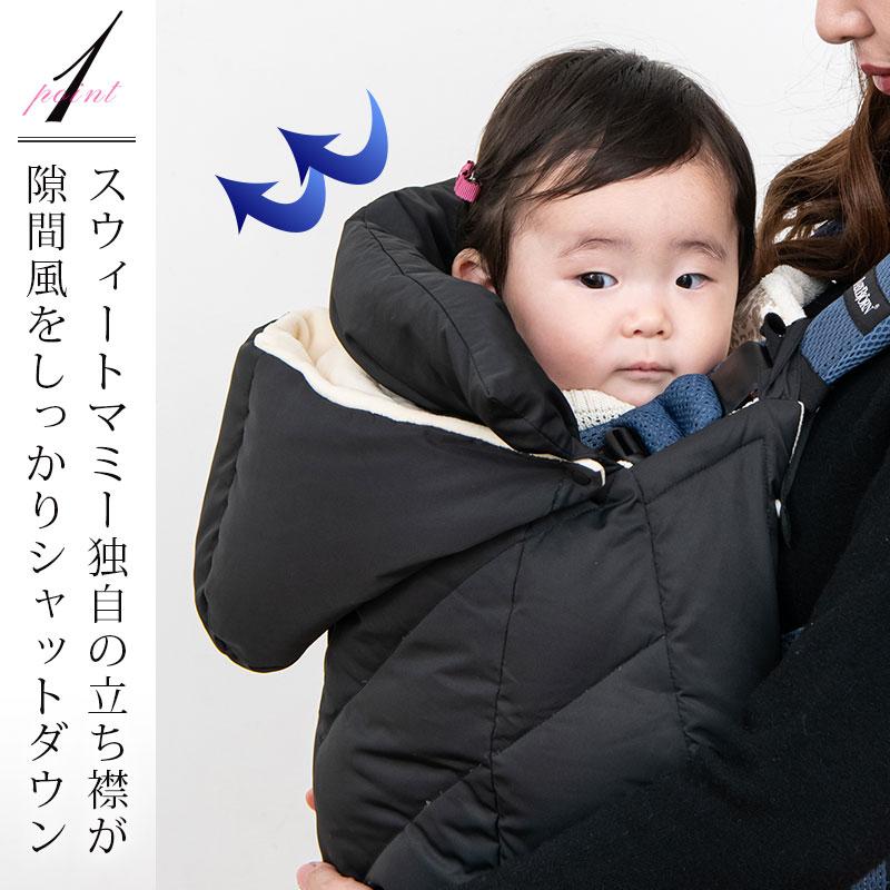 立ち襟で、赤ちゃんの襟元暖か ベビーカバー