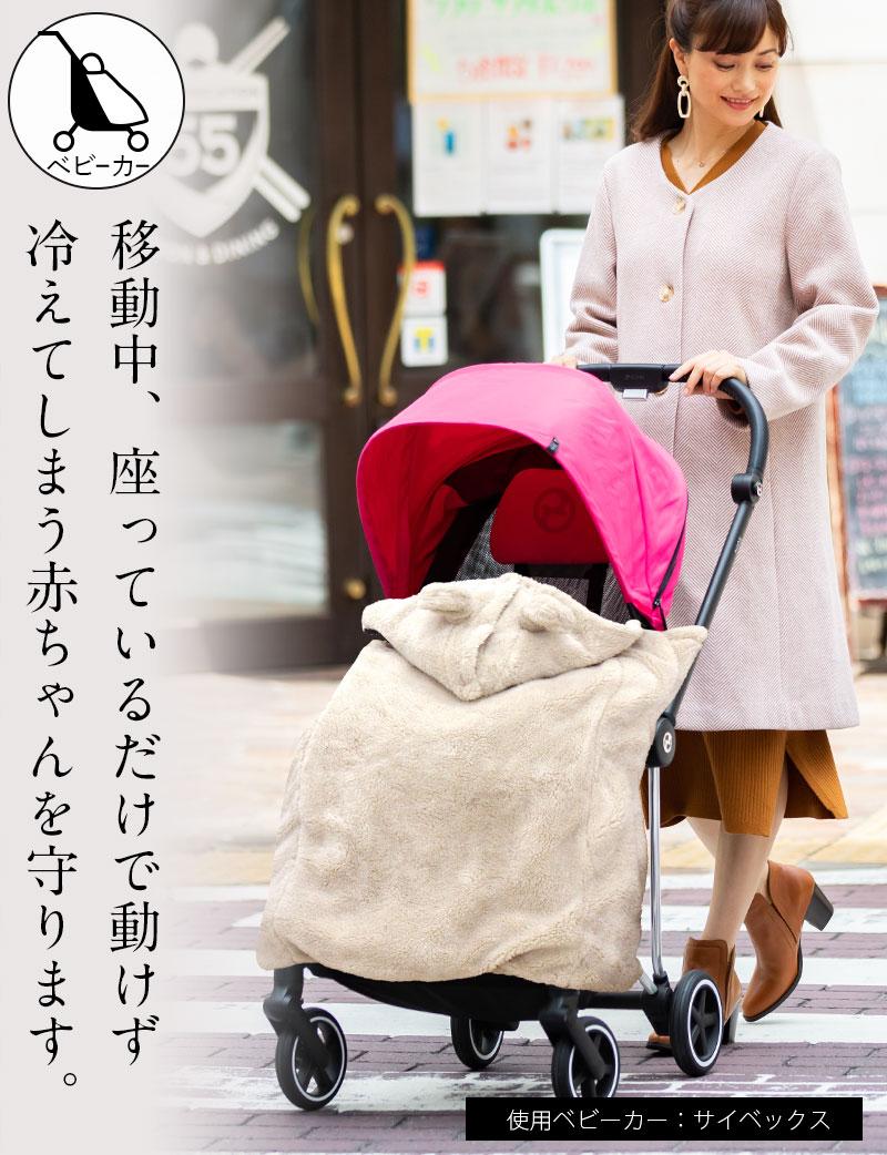 ベビーカーで移動中の赤ちゃんは寒い!ベビーカーにサッと掛けるだけのベビーカバー