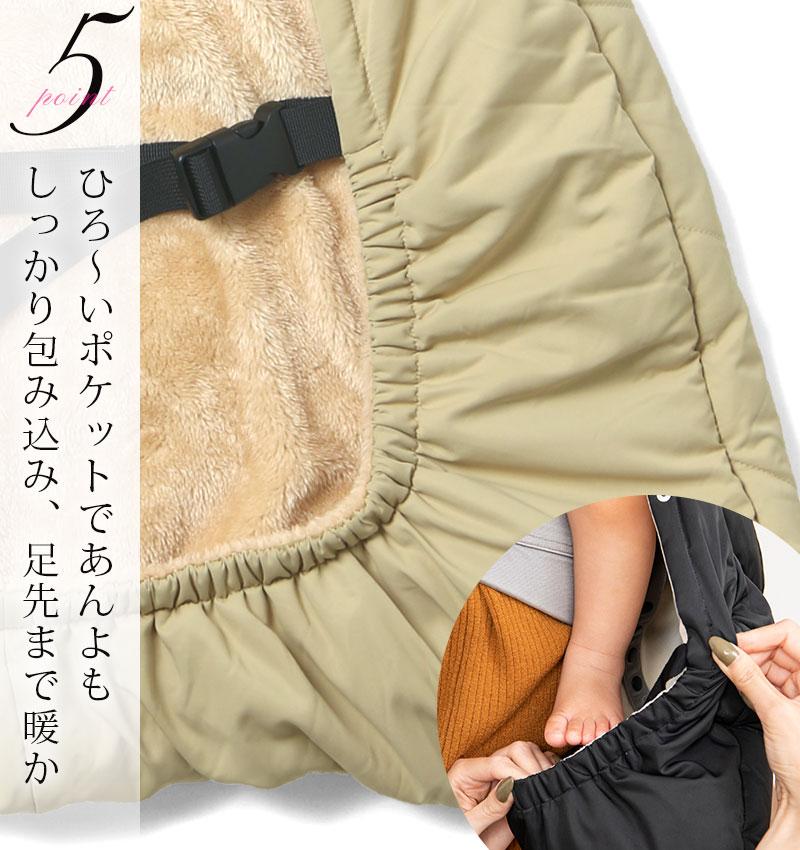 広いポケットであんよまでしっかり包みます。
