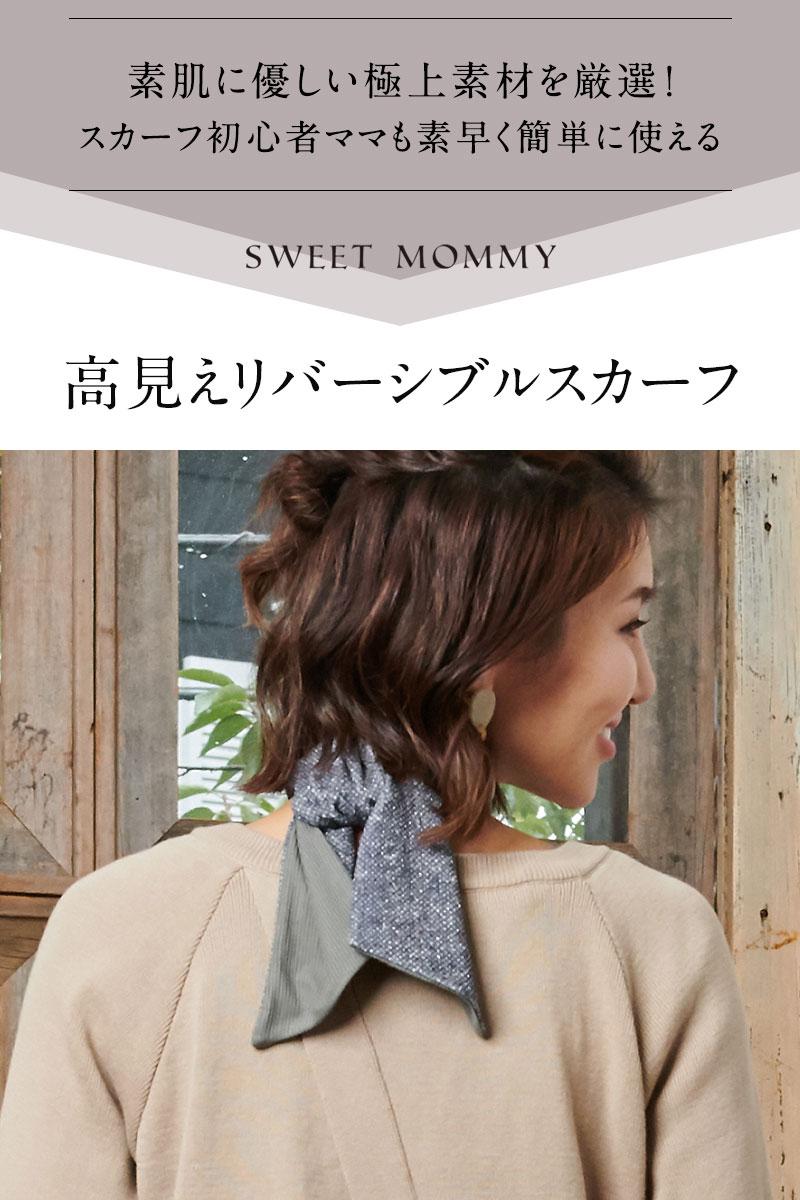 スカーフ初心者ママでも素早く簡単に使える!