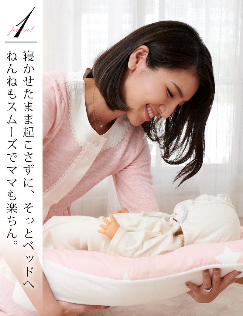 背中スイッチ 寝かせたままそっとお布団へ 起こさず赤ちゃんぐっすり