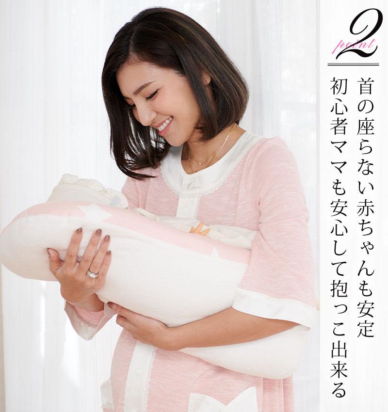 抱っこするのが怖い小さな赤ちゃんも安定して抱っこしやすくなります
