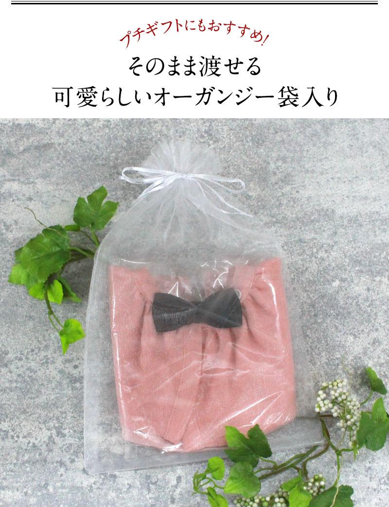可愛らしいオーガンジー袋入りでプチギフトとしても◎