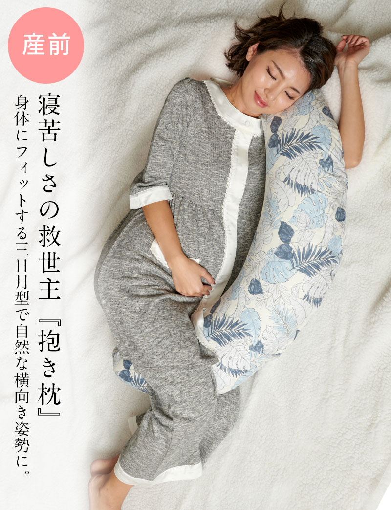 妊娠 眠れない 抱き枕 マタニティクッション