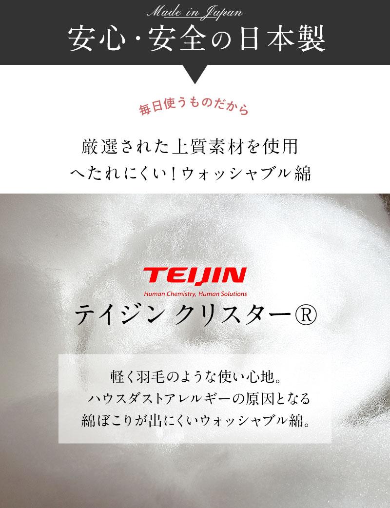 日本製 アレルギーの出にくいウォッシャブル クッション