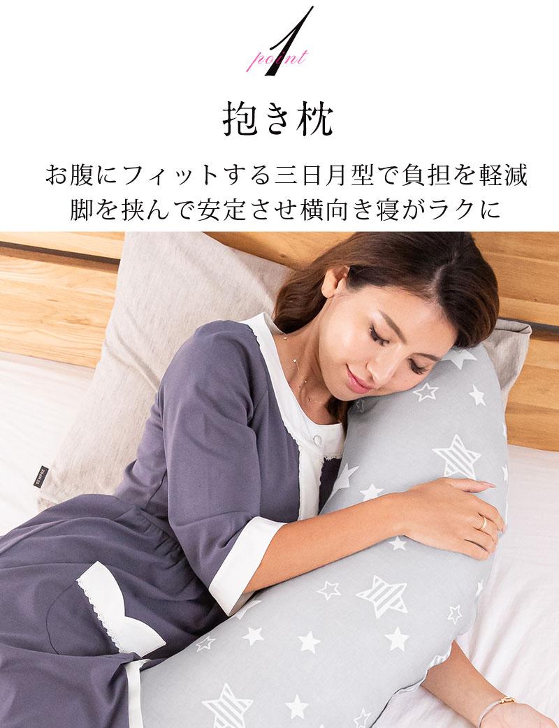三日月型 マタニティ抱き枕