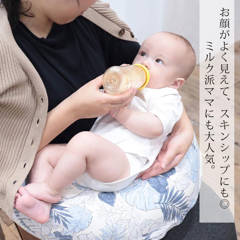 ミルク派のママにも嬉しい授乳クッション