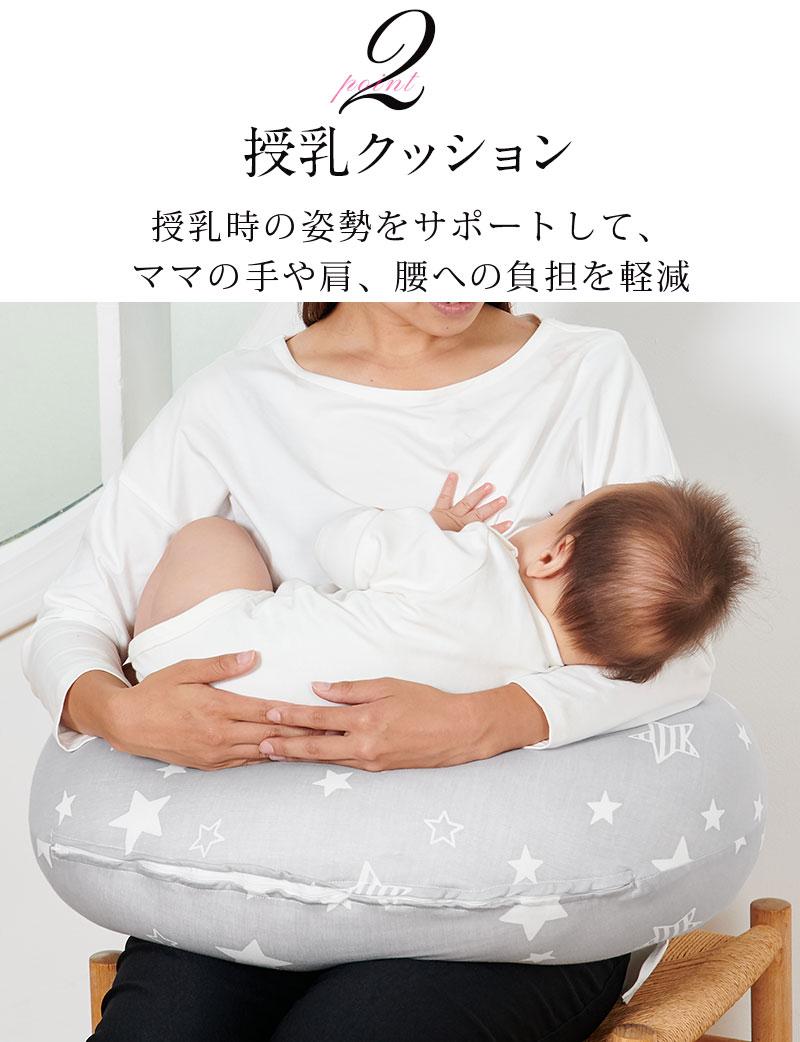 授乳時の姿勢をサポート 授乳クッション