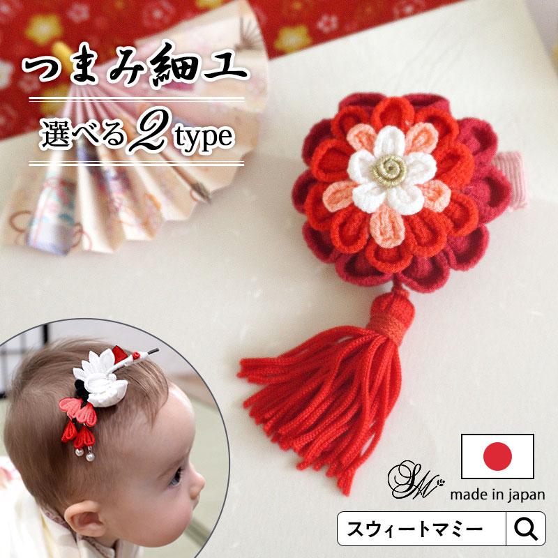 つまみ細工飾り(鶴・段菊)