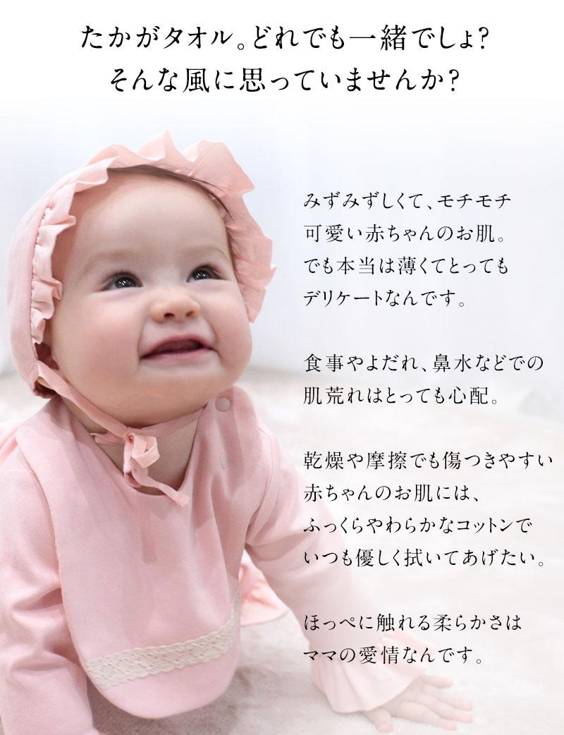 赤ちゃんの素肌に優しいタオルギフト