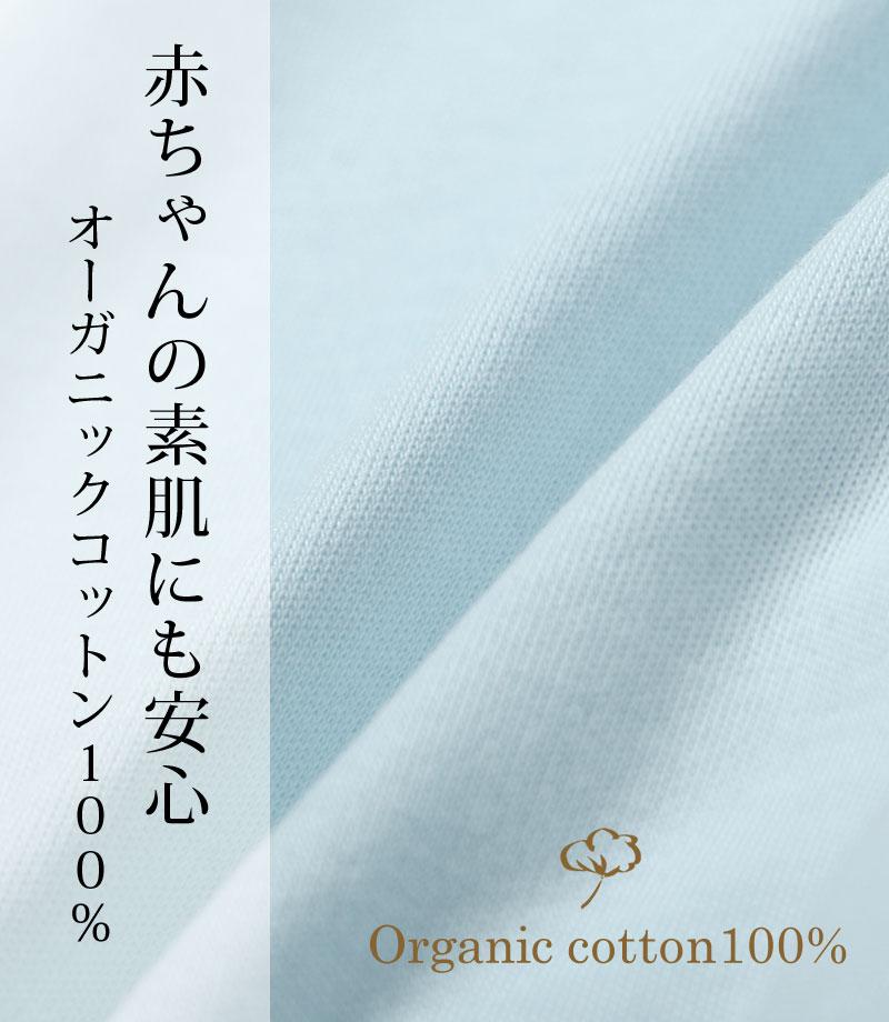 赤ちゃんの素肌にも安心、オーガニックコットン100%