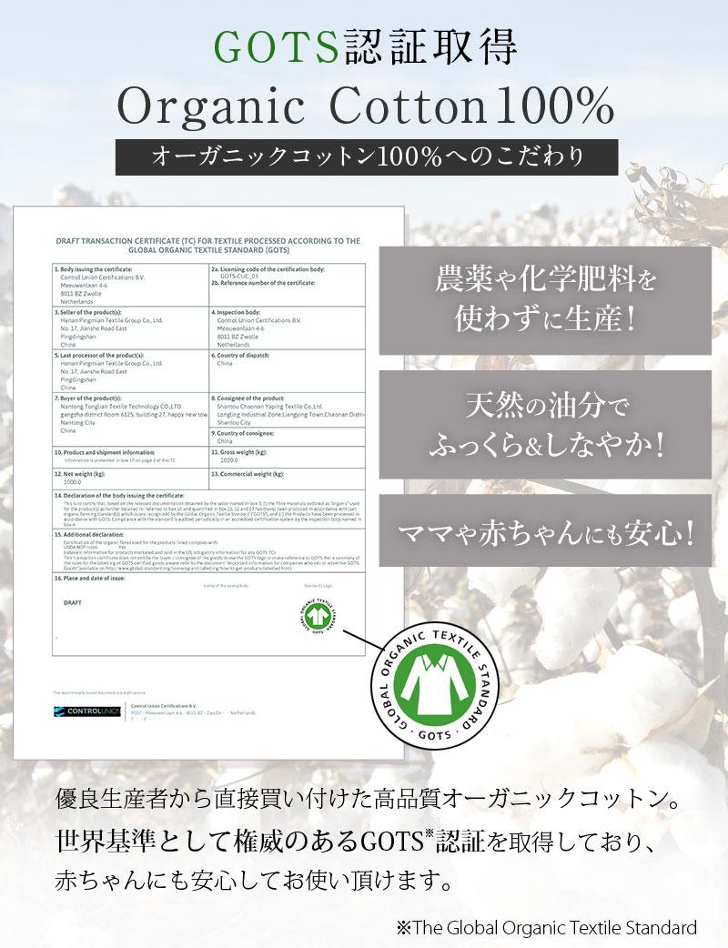 オーガニックコットン100%、GOTS認証取得