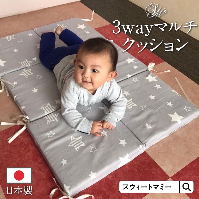 日本製 ベッドガードにもなる3Wayマルチクッション
