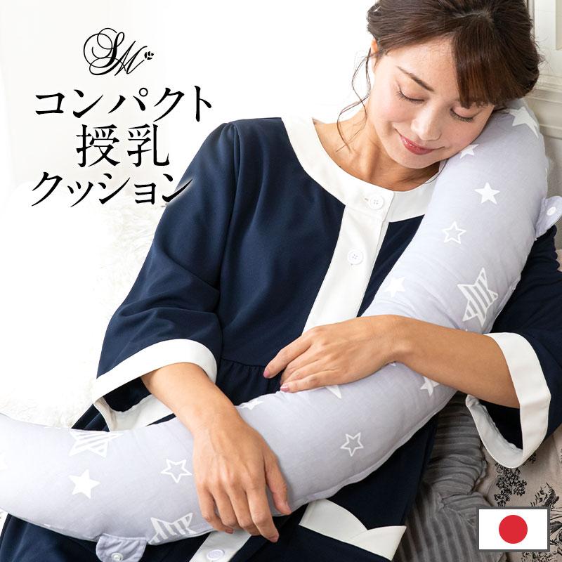 コンパクト 授乳クッション 抱き枕