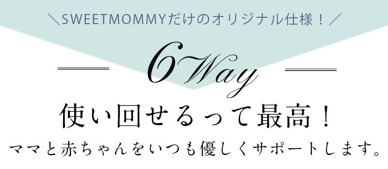 6WAYで使える授乳クッション マタニティ マルチクッション