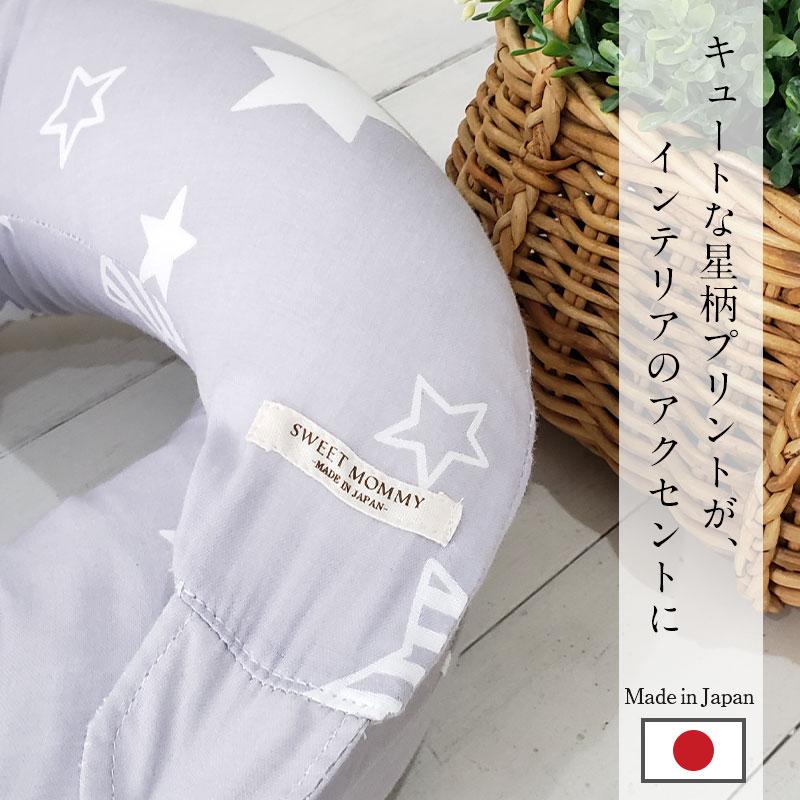 日本製 授乳クッション