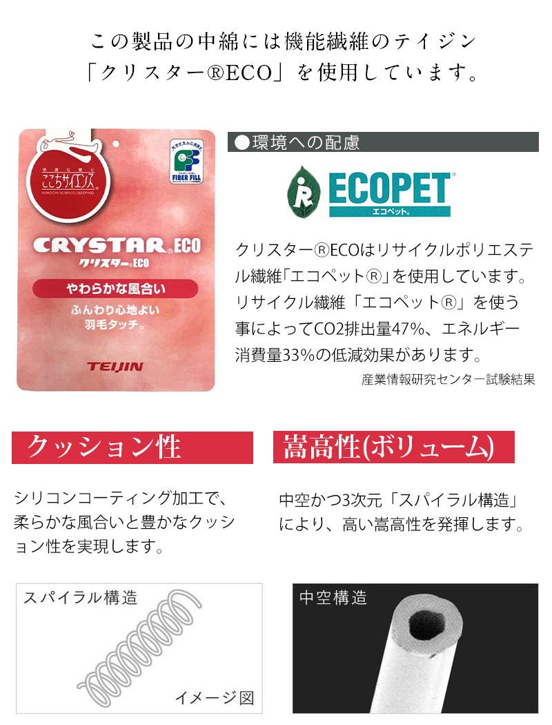 日本製 テイジンクリスター